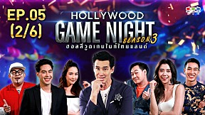 HOLLYWOOD GAME NIGHT THAILAND S.3 | EP.5 [2\/6]