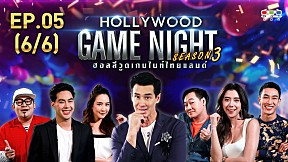 HOLLYWOOD GAME NIGHT THAILAND S.3 | EP.5 [6\/6]