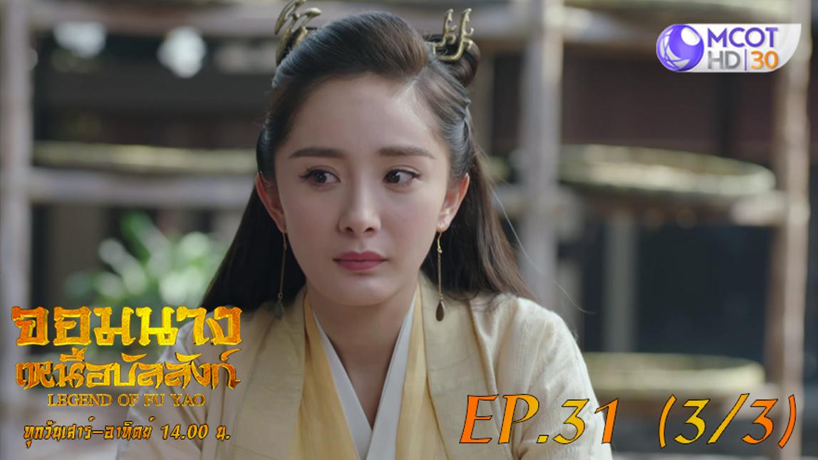 จอมนางเหนือบัลลังก์ (Legend of Fuyao) EP 31 (3/3)
