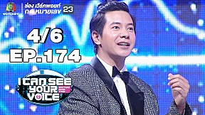 I Can See Your Voice -TH | EP.174 | เต๋า ภูศิลป์ |  | 19 มิ.ย. 62 [4\/6]
