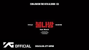 EUN JIWON - '불나방 (I'M ON FIRE) (Feat. Blue.D)' CONCEPT TEASER