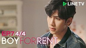 Boy For Rent ผู้ชายให้เช่า | EP.7 [4\/4]