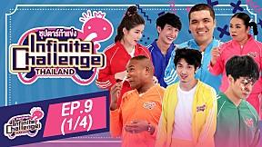 Infinite Challenge Thailand: Superstar Challenge   EP.9 [1\/4]