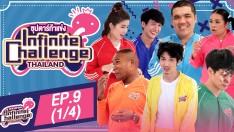 Infinite Challenge Thailand: Superstar Challenge | EP.9 [1/4]