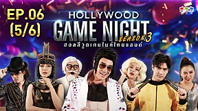 HOLLYWOOD GAME NIGHT THAILAND S.3 | EP.6 [5\/6]