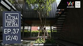 """บ้านและสวน : บ้าน """"ซ่อนตัวที่มุมบ้าน"""" l EP.37[2\/4]"""