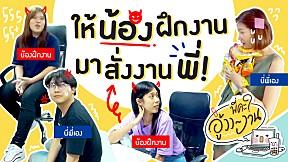 พี่คะ อู้ววงาน EP2 : เมื่อเด็กฝึกงานที่ชอบโดนสั่ง สั่งงานพี่ในออฟฟิศคืน!!  | SistaCafe