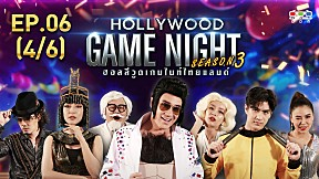 HOLLYWOOD GAME NIGHT THAILAND S.3   EP.6 [4\/6]