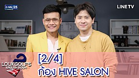 Loukgolf\'s English Room - ก้อง Hive Salon [2\/4]