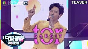 I Can See Your Voice Thailand | โต๋ ศักดิ์สิทธิ์ | 26 มิ.ย. 62 TEASER