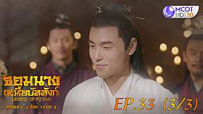 จอมนางเหนือบัลลังก์ (Legend of Fuyao) EP.33 (3\/3)
