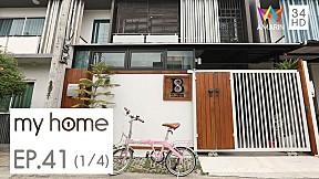 My home4 l บ้านที่นำศาสตร์ของฮวงจุ้ยเข้ามาตกแต่งบ้านได้อย่างลงตัว | EP.41 [1\/4]
