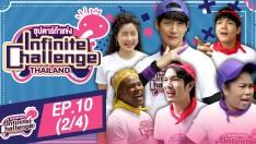 Infinite Challenge Thailand: Superstar Challenge | EP.10 [2/4]