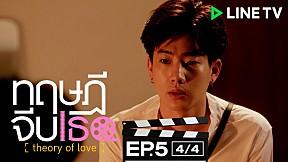 ทฤษฎีจีบเธอ Theory of Love   EP.5 [4\/4]