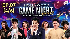 HOLLYWOOD GAME NIGHT THAILAND S.3 | EP.7 [4\/6]