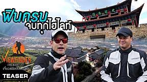 [Teaser] จะเกิดอะไรขึ้นเมื่อพ่อตากับลูกเขยหนีเที่ยวที่เมืองจีน l Viewfinder The Bucket List
