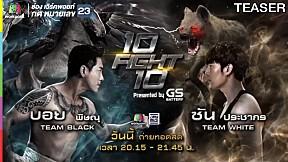 10 Fight 10   1 ก.ค. 62   TEASER