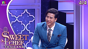 Sweet Chef Thailand | EP.04 | 30 มิ.ย. 62 [4\/4]