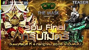 THE MASK วรรณคดีไทย | 4 ก.ค. 62 TEASER