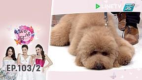 เมย์ เอ๋ โอ๋ Mama's talk | รู้จักเจ้าของแฮชแท็ก #โคโค่คือหมาของพี่ดุ๊ก | 2 ก.ค. 62 (2\/3)