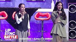 ป๋อมแป๋ม แพท และซาร่าซัดกันแรงมากแม่!!! | Lip Sync Battle Thailand Season 2