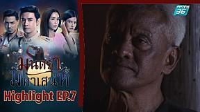 ฟินสุด | จันทร์สีเลือด...ฤกษ์ดีที่สุด | มนตรามหาเสน่ห์ EP.7 | PPTV HD 36