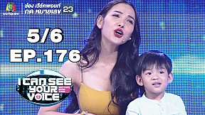 I Can See Your Voice -TH | EP.176 | บุรินทร์ บุญวิสุทธิ์ | 3 ก.ค. 62 [5\/6]