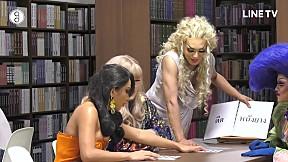Silent Library ห้องสมุด เงียบสงัด | EP.15 Drag Race Thailand Season2 | เกมดีดหนังยาง