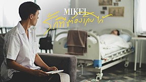 MIKEL - รักที่ต้องเก็บไว้ 【Official MV】