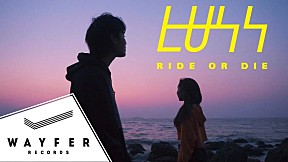 LUSS - RIDE OR DIE【Official Music Video】