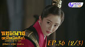 จอมนางเหนือบัลลังก์ (Legend of Fuyao) EP.36 (2\/3)