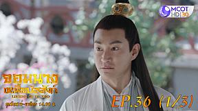 จอมนางเหนือบัลลังก์ (Legend of Fuyao) EP.36 (1\/3)