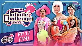 Infinite Challenge Thailand: Superstar Challenge | EP.11 [1\/4]