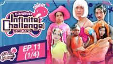 Infinite Challenge Thailand: Superstar Challenge | EP.11 [1/4]