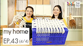 "My home4 l เสกสรรปั้นแต่ง ""Fruit Crate Chair"" 