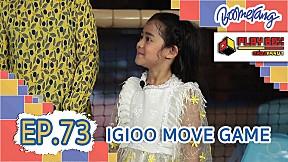 Play Box กล่องหรรษา | EP.73 IGIOO Move Game