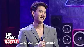 รับบุญจากตุลย์ ภากร ด้วยกันจ้า | Lip Sync Battle Thailand Season 2