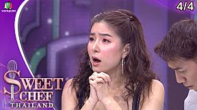 Sweet Chef Thailand | EP.05 | 7 ก.ค. 62 [4\/4]