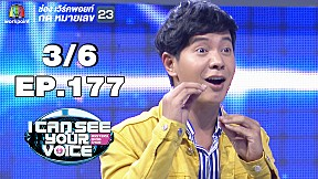 I Can See Your Voice -TH | EP.177 |  นัท มีเรีย | 10 ก.ค. 62 [3\/6]