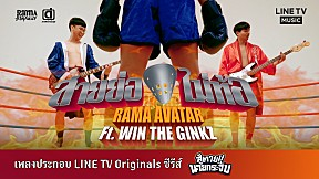 MV สายย่อไม่ท้อ (OST.สู้ตาย!! นายกระจับ) - RAMA AVATAR Ft. WIN THE GINKZ
