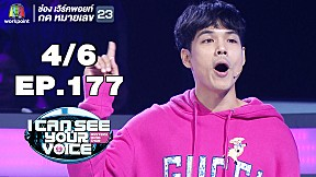 I Can See Your Voice -TH | EP.177 |  นัท มีเรีย | 10 ก.ค. 62 [4\/6]