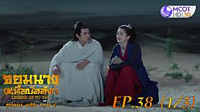 จอมนางเหนือบัลลังก์ (Legend of Fuyao) EP.38 (1\/3)