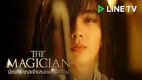 The Magician นักมายากลเจ้าเสน่ห์แห่งโชซอน [3\/5]