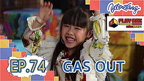 Play Box กล่องหรรษา | EP.74 GAS OUT