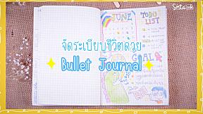 จัดระเบียบชีวิต ง่ายๆ ด้วย Bullet Journal