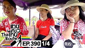 เทยเที่ยวไทย The Route | ตอน 390 | พาเที่ยว ชุมชนเกาะกลาง จ.กระบี่ [1\/4]
