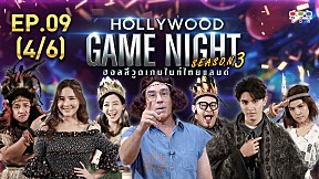 HOLLYWOOD GAME NIGHT THAILAND S.3 | EP.9 [4\/6]