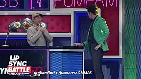 โชว์ที่ทำให้ยายเสียว... | Lip Sync Battle Thailand Season 2