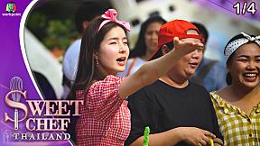 Sweet Chef Thailand   EP.06 Battle ทีมจียอน   14 ก.ค. 62 [1\/4]
