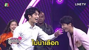 แขทำขนาดนี้ อายไม่ทันแล้วแหละ   Highlight   Infinite Challenge Thailand ซุปตาร์ท้าแข่ง